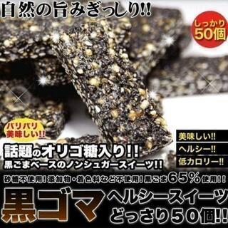 黒ゴマ★ヘルシースイーツどっさり50個/ダイエットスイーツ(菓子/デザート)
