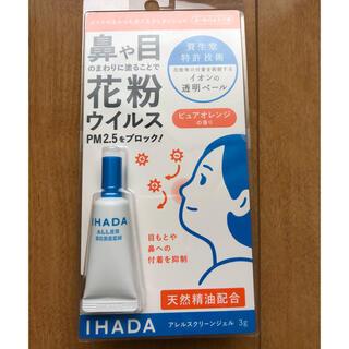 シセイドウ(SHISEIDO (資生堂))のイハダ アレルスクリーン ジェル ピュアオレンジの香り(その他)