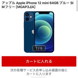 iPhone - iphone 12 mini 64gブルー