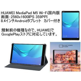 ファーウェイ(HUAWEI)の2560x1600国内版】Huawei MediaPad M5 8.4 WiFi(タブレット)