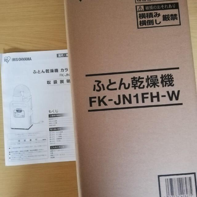 アイリスオーヤマ(アイリスオーヤマ)のふとん乾燥機カラリエ スマホ/家電/カメラの生活家電(衣類乾燥機)の商品写真