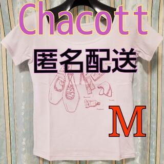 チャコット(CHACOTT)の匿名配送‼️✨新品✨ Chacott バレエ Tシャツ 大人 M(ダンス/バレエ)