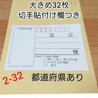宛名シール 大きめ32枚【切手貼付け欄つき】(宛名シール)