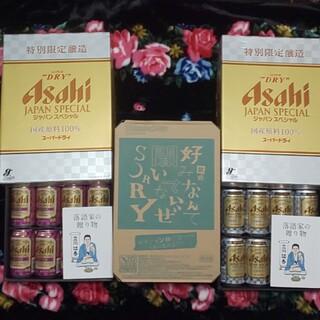 アサヒ - アサヒスーパードライ 香り芳醇 ヤッホーブルーイング セッション柚子エール