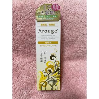 アルージェ(Arouge)の未開封❤️数量限定 大容量 アルージェ トラブルリペア リキッド 化粧液  (化粧水/ローション)