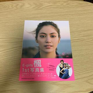 イーガールズ(E-girls)の楓写真集 ねぇ、聞いて!!(アート/エンタメ)