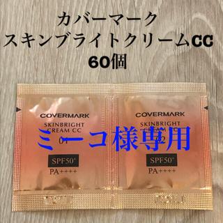 カバーマーク(COVERMARK)のカバーマークCOVERMARK スキンブライトクリームCC 日中用クリーム60個(サンプル/トライアルキット)