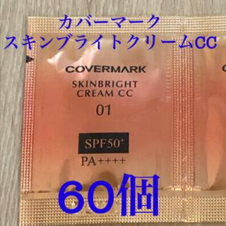 カバーマーク(COVERMARK)のカバーマークCOVERMARK スキンブライトクリームCC 日中用クリーム60個(CCクリーム)