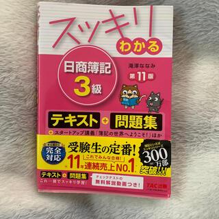 タックシュッパン(TAC出版)のスッキリわかる日商簿記3級 第11版(資格/検定)