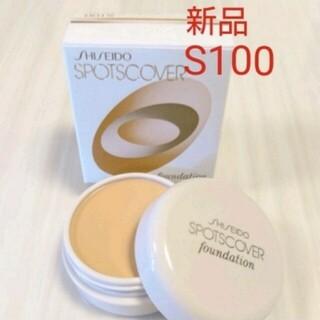 シセイドウ(SHISEIDO (資生堂))の新品スポッツカバーS100 全体用 国内正規品(コンシーラー)