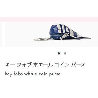 ケイトスペードニューヨーク(kate spade new york)のケイトスペード   キーホルダー クジラ ホエール コインパース(キーホルダー)