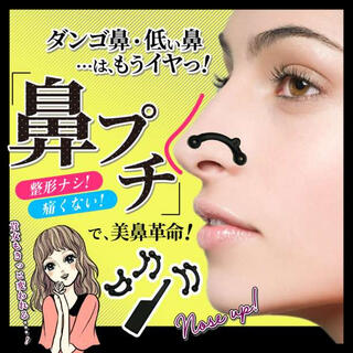 鼻 高くする 鼻プチ ノーズアップ 矯正 整形 小鼻 小顔効果 xs