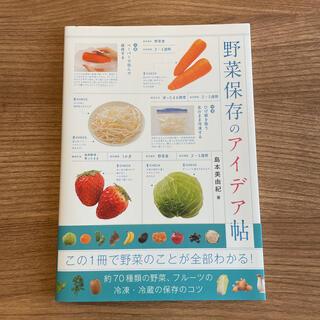 野菜保存のアイデア帖(料理/グルメ)