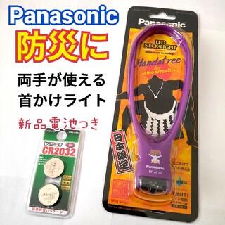 Panasonic - 【新品電池つき】災害時両手が使える 首かけライト ネックライト パナソニック