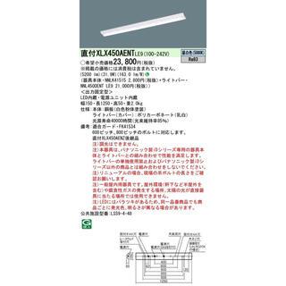 Panasonic - パナソニックXLX450AENTLE9  2台セット