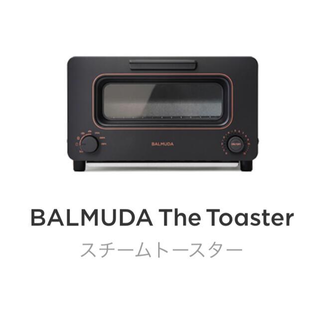 BALMUDA(バルミューダ)のバルミューダ トースター ブラック BALMUDA The Toaster   スマホ/家電/カメラの調理家電(調理機器)の商品写真