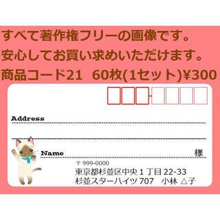 商品コード21 宛名シール 同一柄60枚 差出人印刷無料です(宛名シール)