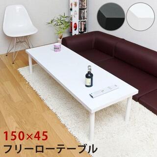 フリーローテーブル 150cm幅 奥行き45cm ホワイト(ローテーブル)