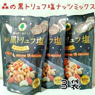 からだにおいしく  森の黒トリュフ塩ナッツミックス 70g ×3袋(菓子/デザート)