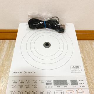 Amway Queen 電磁調理器 アムウェイ