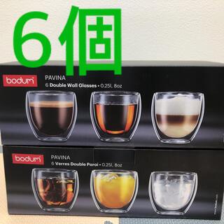 bodum - 新品未開封 ボダム パヴィーナ 250ml 6個セット