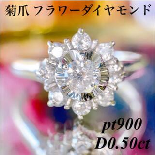 菊爪リング pt900 ダイヤモンドフラワーリング D0.50ct