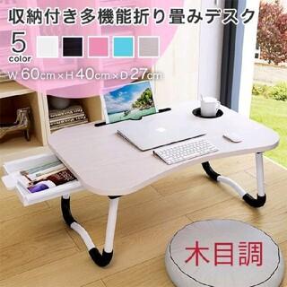【木目調】収納付き折りたたみテーブル(ローテーブル)
