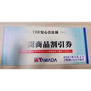 ヤマダ電機 年間商品割引券 6枚 3000円分 YAMADA 即日配送