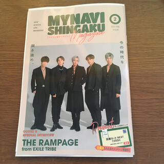 ザランページ(THE RAMPAGE)のマイナビ進学マガジン T H E  RAMPAGE  表紙 (アート/エンタメ/ホビー)