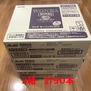 アサヒ - アサヒ  ワンダ  モーニングショット 30缶×3箱