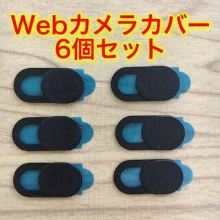【6個セット】ウェブカメラカバー (ブラック)④