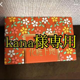 シセイドウ(SHISEIDO (資生堂))のkana専用ページ(化粧下地)