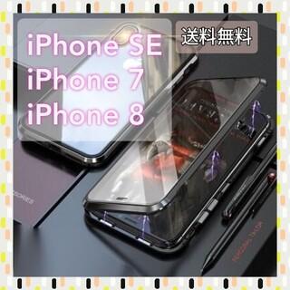 【iPhone SE 7 8】スマホケース★マグネット全面保護★ブラック