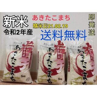 岩手県産 あきたこまち 15kg(米/穀物)