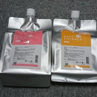 【新品】Raffi シャンプー トリートメント セット(シャンプー)