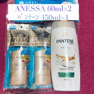 シセイドウ(SHISEIDO (資生堂))のANESSA60ml×2 パンテーン ボトルシャンプー450ml×1(日焼け止め/サンオイル)