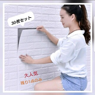 3D壁紙 DIYレンガ調壁紙シール ホワイト レンガ調壁紙 30枚セット