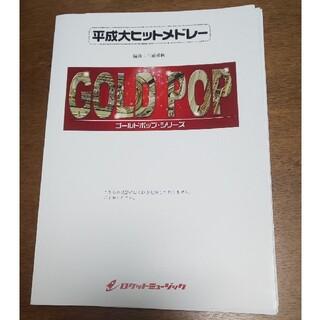 再値下げ6000→5000円★ 平成大ヒットメドレー ゴールド・ポップ シリーズ(ポピュラー)