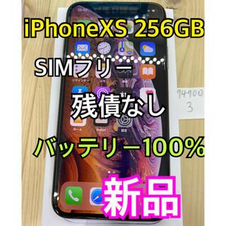 Apple - 【新品】【100%】iPhoneXs Gold 256 GB SIMフリー 本体