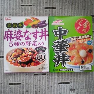 グリコ - 麻婆なす丼、中華丼 セット