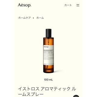 Aesop - 【AESOP.】イストロス アロマティック ルームスプレー【イソップ】