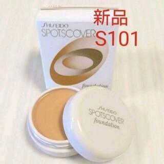 シセイドウ(SHISEIDO (資生堂))の新品スポッツカバーS101 全体用 国内正規品(コンシーラー)