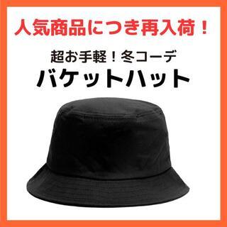バケットハット バケハ 帽子 韓国 黒 人気 紫外線防止 レディース 冬コーデ