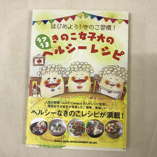 きのこ女子大のラクうまヘルシーレシピ はじめよう!きのこ習慣!(料理/グルメ)