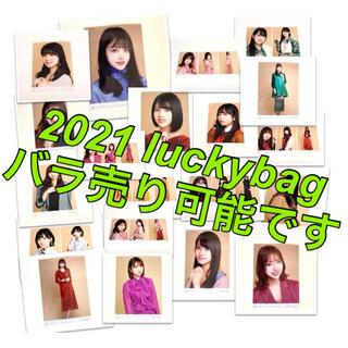 乃木坂46 - 乃木坂46 luckybag lucky  bag バラ売り可能