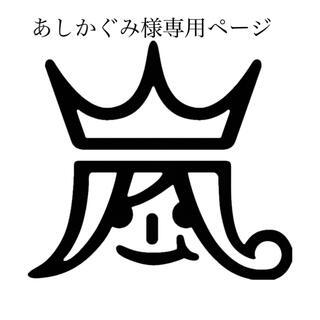ジャニーズ(Johnny's)のあしかぐみ様専用ページ(その他)