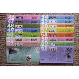 嵐 - 【まとめ売り】嵐 会報 No.46~61 16冊
