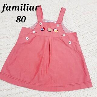 familiar - ファミリア ワンピース ジャンパースカート マリン 80 ファミちゃん