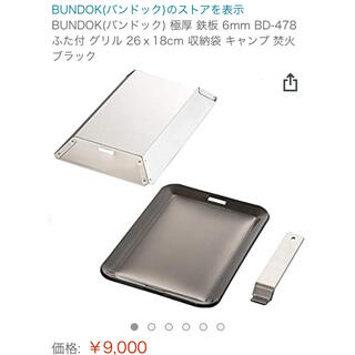シンフジパートナー(新富士バーナー)のバンドック 極厚 鉄板(調理器具)