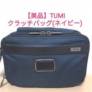 トゥミ(TUMI)の【美品】TUMI クラッチバッグ(セカンドバッグ/クラッチバッグ)